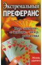 Скачать Елецкая Экстремальный преферанс игра Феникс Книга которую вы держите бесплатно