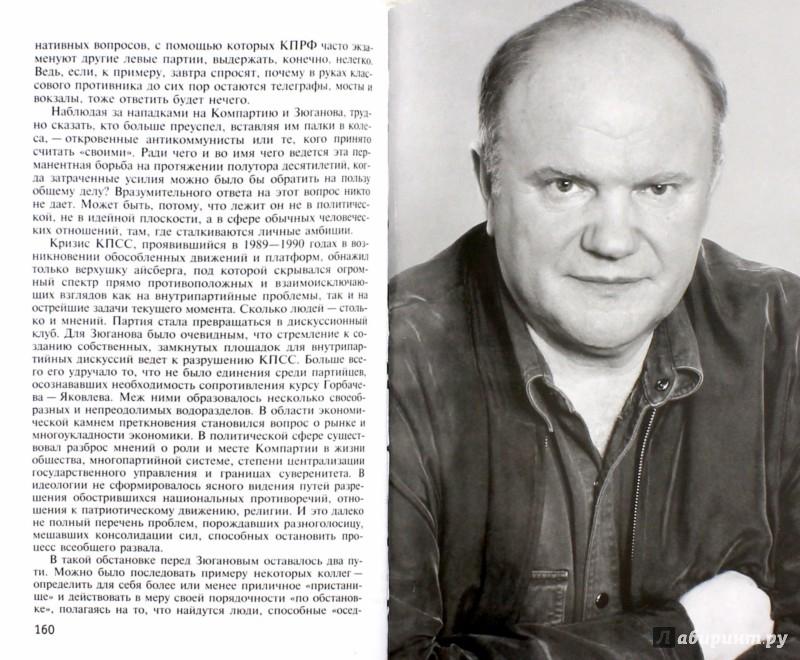Иллюстрация 1 из 10 для Геннадий Зюганов - Анатолий Житнухин   Лабиринт - книги. Источник: Лабиринт