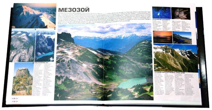 Иллюстрация 1 из 45 для Большой атлас Земли - Марко Мажрани | Лабиринт - книги. Источник: Лабиринт