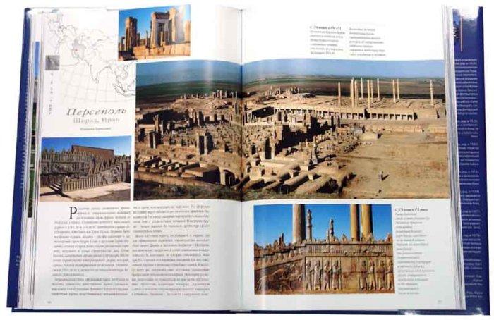 Иллюстрация 1 из 74 для Чудеса архитектуры от 4000 г. до н.э. до наших дней   Лабиринт - книги. Источник: Лабиринт