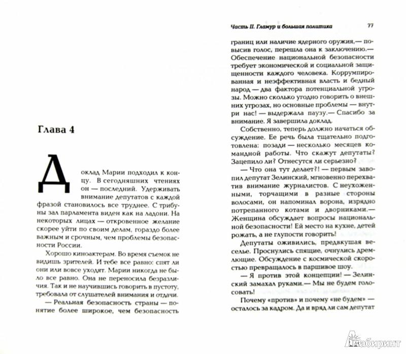 Иллюстрация 1 из 21 для Любовь, вне игры: история одного политического самоубийства - Ирина Хакамада | Лабиринт - книги. Источник: Лабиринт