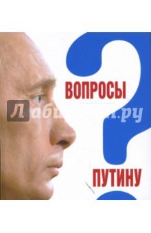 Вопросы Путину. План Путина в 60 вопросах и ответах. Сборник