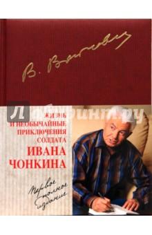 Жизнь и необычные приключения солдата Ивана Чонкина