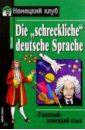 Ужасный немецкий язык juri awerbach schachtaktik fur fortgeschrittene