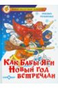 Мокиенко Михаил Юрьевич Как Бабы-Яги Новый год встречали