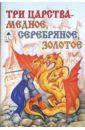 Ватагин М. Волшебные сказки: Три царства - медное, серебряное, золотое цены онлайн