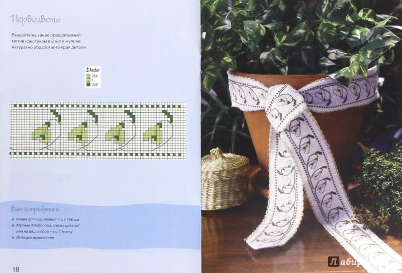 Иллюстрация 1 из 10 для Украшение дома. Вышивка - О. Климова   Лабиринт - книги. Источник: Лабиринт