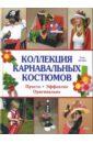 Эстрот Сью Коллекция карнавальных костюмов