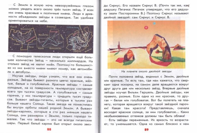 Иллюстрация 1 из 41 для Настоящая астрономия для мальчиков и девочек - Антонина Лукьянова   Лабиринт - книги. Источник: Лабиринт