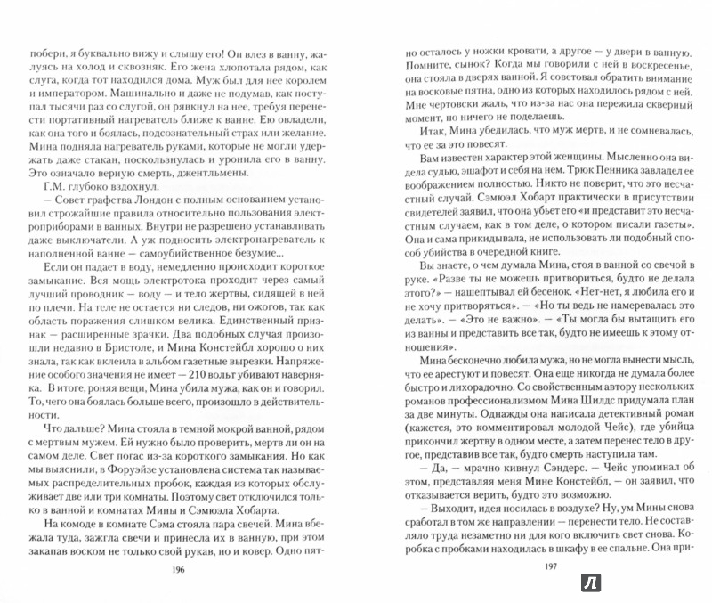 Иллюстрация 1 из 5 для Девять плюс смерть равняется десять - Джон Карр   Лабиринт - книги. Источник: Лабиринт
