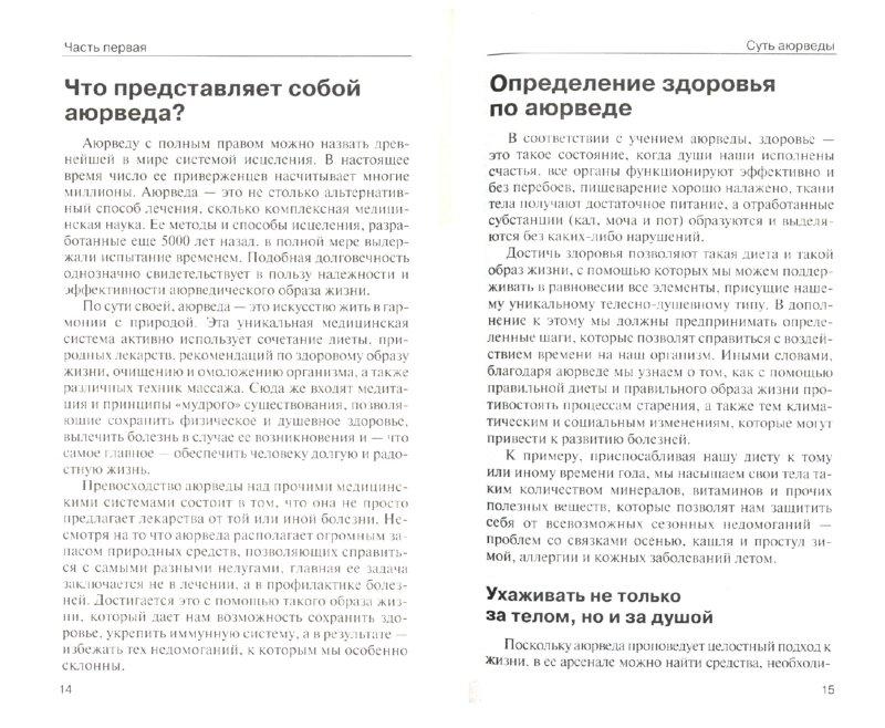 Иллюстрация 1 из 4 для Введение в аюрведу - Сара Лай | Лабиринт - книги. Источник: Лабиринт