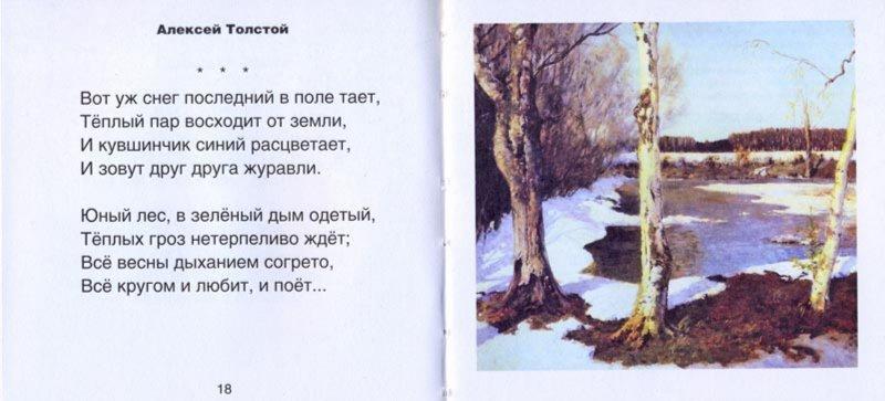 Иллюстрация 1 из 4 для Травка зеленеет - Галина Шалаева   Лабиринт - книги. Источник: Лабиринт