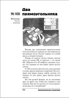 Иллюстрация 1 из 35 для Научные забавы: Интересные опыты, самоделки, развлечения - Том Тит   Лабиринт - книги. Источник: Лабиринт