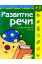 Развитие речи. Для детей 4-5 лет. (с обучающим лото) четвертаков кирилл арифметические задачи для детей 5 6 лет с обучающим лото