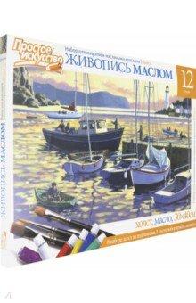 Купить Набор №5 Вечерняя гавань (масляные краски) (737005 ), Фантазер, Создаем и раскрашиваем картину