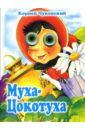 Чудо-глазки: Муха-Цокотуха, Чуковский Корней Иванович