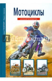 канивец владимир Мотоциклы