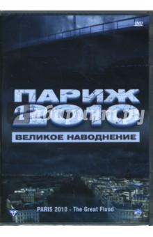 Париж 2010. Великое наводнение (DVD). Виктор-Пюжебе Бруно