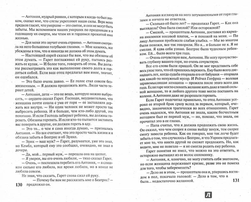 Иллюстрация 1 из 6 для Святыни Поднебесной. Хождение в Срединное Государство Китай - Еремей Парнов | Лабиринт - книги. Источник: Лабиринт