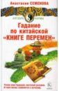Гадание по китайской «Книге Перемен», Семенова Анастасия Николаевна