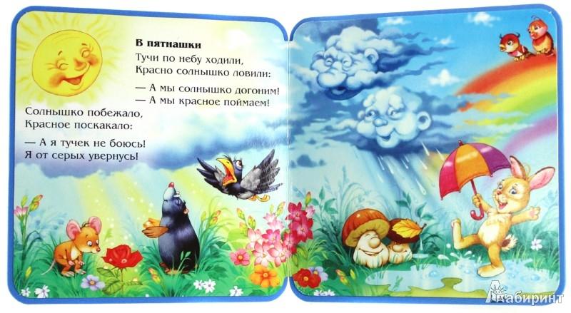 Иллюстрация 1 из 10 для Книжки-пышки. Первые шаги - Владимир Данько | Лабиринт - книги. Источник: Лабиринт