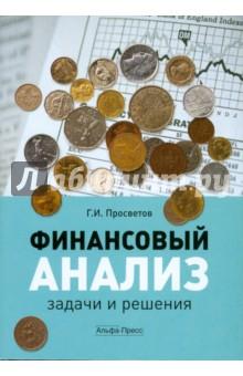 Финансовый анализ: задачи и решения. Учебно-практическое пособие лизинг задачи и решения учебно практическое пособие