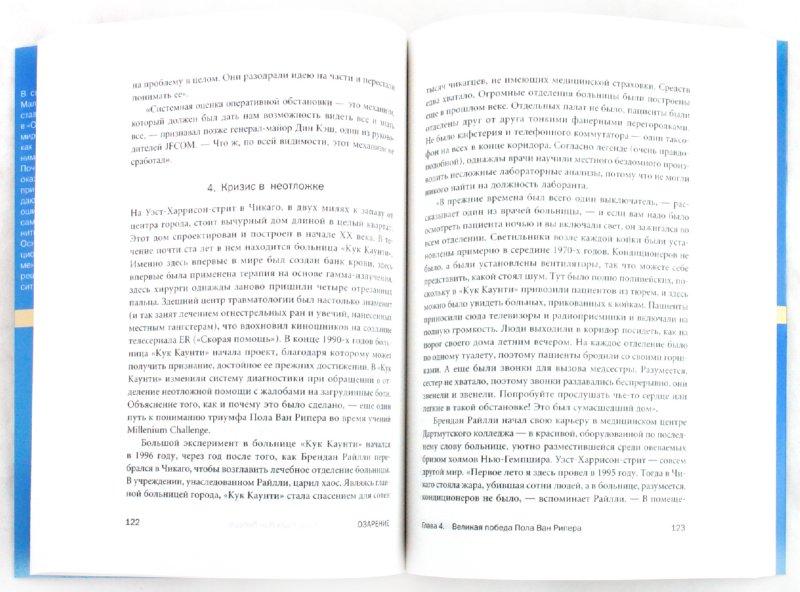 Иллюстрация 1 из 4 для Озарение: сила мгновенных решений - Малкольм Гладуэлл | Лабиринт - книги. Источник: Лабиринт