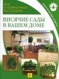 Все о комнатных растениях. Висячие сады в вашем доме