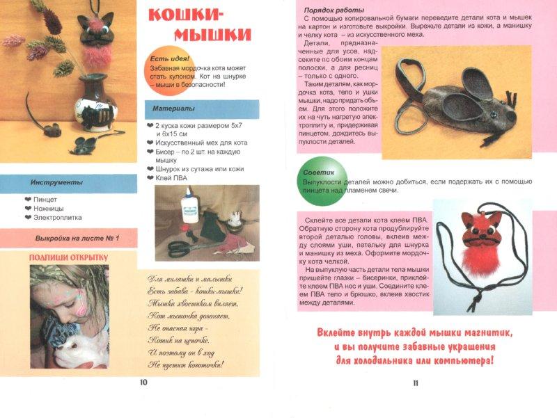 Иллюстрация 1 из 3 для Игрушки-мордашки: мастерим себе в удовольствие - В.В. Пивовар | Лабиринт - книги. Источник: Лабиринт