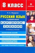 Русский язык. 8 класс. Карточки-задания. В помощь учителю