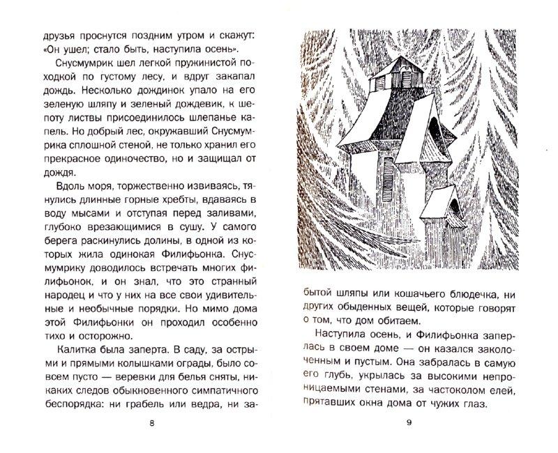 Иллюстрация 1 из 29 для В конце ноября - Туве Янссон | Лабиринт - книги. Источник: Лабиринт