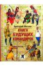 Митяев Анатолий Васильевич Книга будущих командиров анатолий митяев книга будущих адмиралов