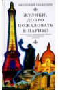 Жулики, добро пожаловать в Париж!, Гладилин Анатолий Тихонович