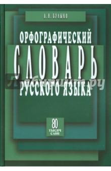 Орфографический словарь русского языка. 80 тысяч слов от Лабиринт