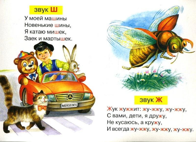 Иллюстрация 1 из 9 для Неваляшка: Произносим звуки - Евгений Кузьмин | Лабиринт - книги. Источник: Лабиринт