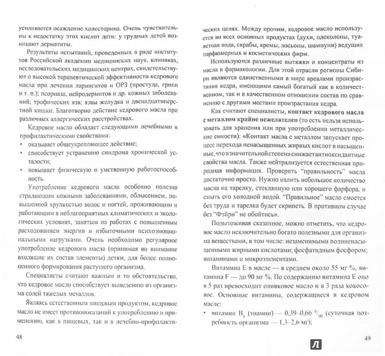 Иллюстрация 1 из 7 для Кедровое масло. Мифы и реальность - Иван Неумывакин | Лабиринт - книги. Источник: Лабиринт