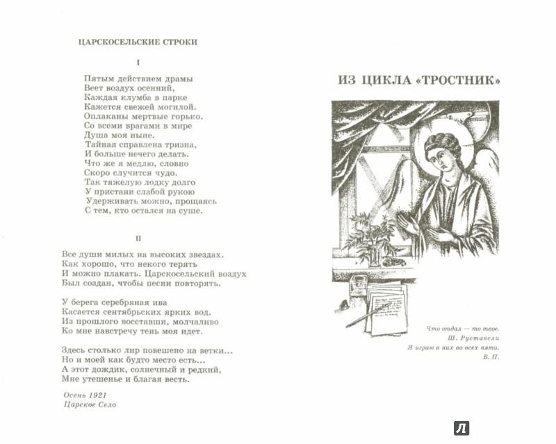 Иллюстрация 1 из 48 для Стихотворения и поэмы - Анна Ахматова   Лабиринт - книги. Источник: Лабиринт