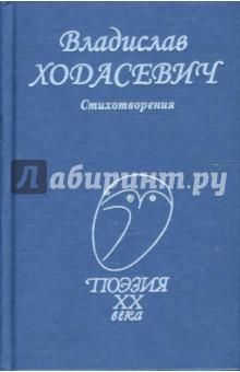 Стихотворения владислав ходасевич некрополь