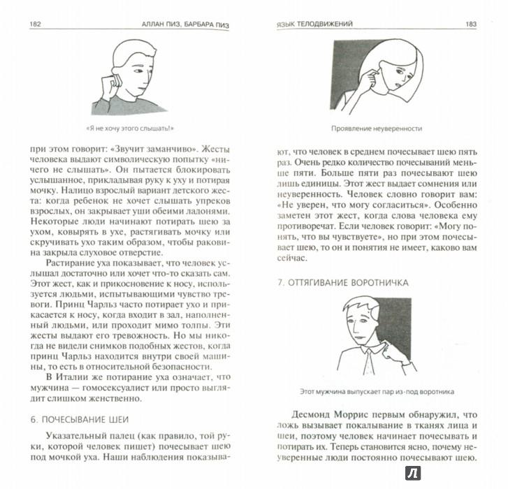 Иллюстрация 1 из 11 для Язык телодвижений. Расширенная версия - Пиз, Пиз | Лабиринт - книги. Источник: Лабиринт