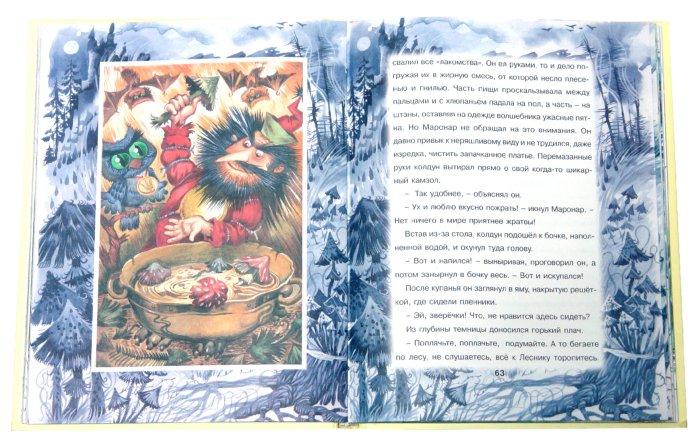 Иллюстрация 1 из 32 для Очень добрая сказка - Александр Струев | Лабиринт - книги. Источник: Лабиринт