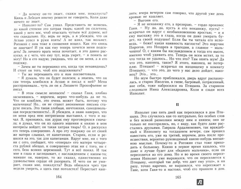 Иллюстрация 1 из 2 для Идиот. В 4 частях. Часть 3 и 4 - Федор Достоевский   Лабиринт - книги. Источник: Лабиринт