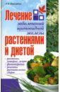 Николайчук Лидия Владимировна Лечение заболеваний щитовидной железы растениями