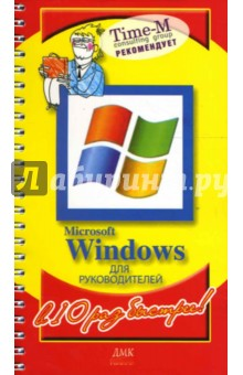 Microsoft Windows для руководителей