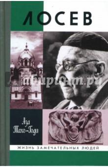 Лосев. 2-е издание (Молодая гвардия) Серышево Цены на вещи