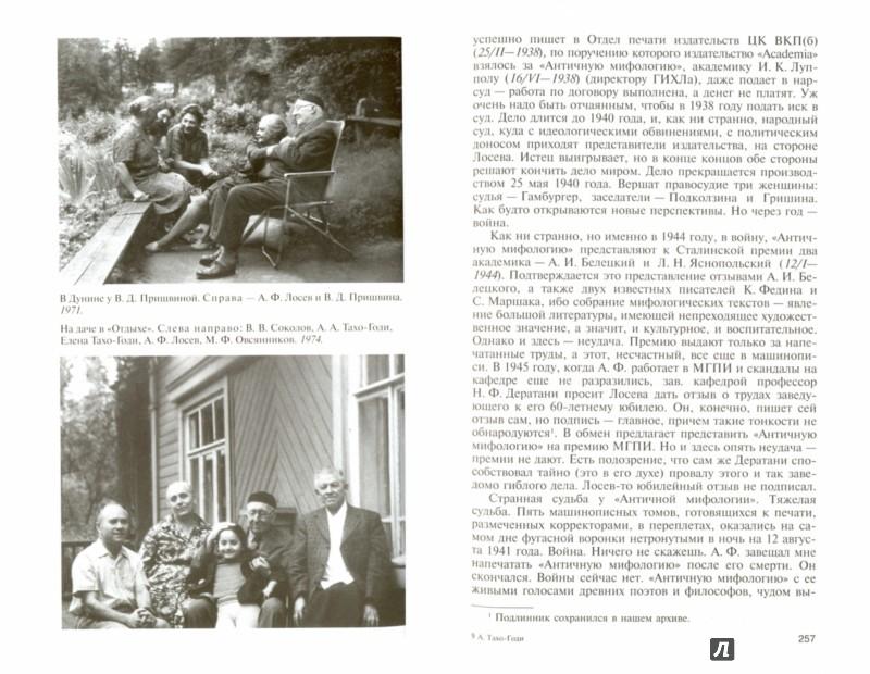 Иллюстрация 1 из 17 для Лосев. 2-е издание - Аза Тахо-Годи   Лабиринт - книги. Источник: Лабиринт
