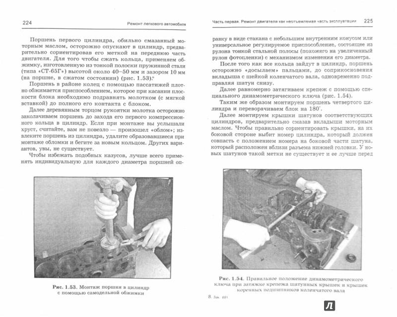 Иллюстрация 1 из 7 для Ремонт легкового автомобиля. Национальные особености гаражного ремонта - Виктор Трифонов | Лабиринт - книги. Источник: Лабиринт