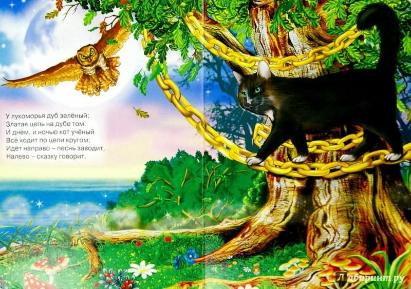 Иллюстрация 1 из 33 для У лукоморья дуб зеленый... - Александр Пушкин | Лабиринт - книги. Источник: Лабиринт