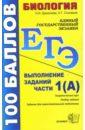 Деркачева Надежда Игоревна, Соловьев Андрей ЕГЭ 2008. Биология. Выполнение заданий части 1(А): учебно-методическое пособие