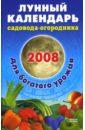 Обложка Лунный календарь садовода-огородника 2008