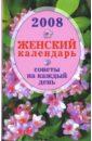 Женский календарь 2008. Советы на каждый день